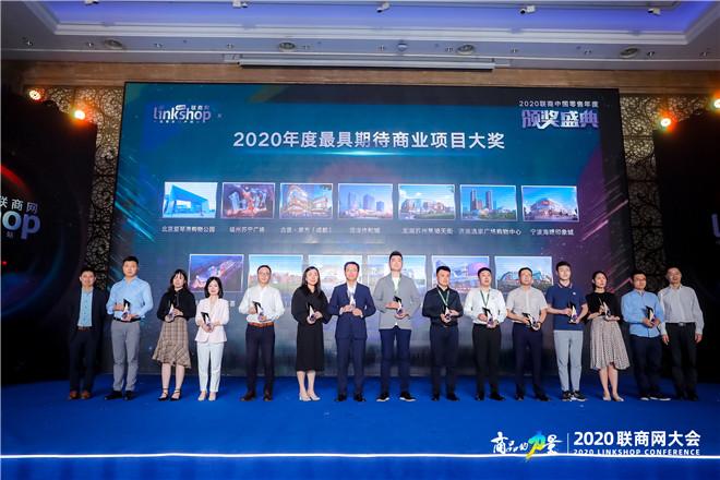 启东凤凰荟购物中心荣获2020年度