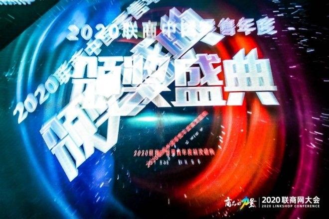 2020联商网大会在杭召开东百商业斩获两项大奖
