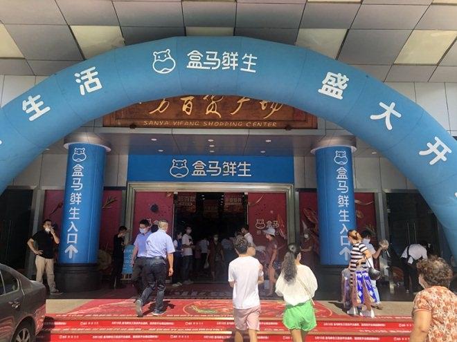 盒马鲜生三亚首店入驻一方百货广场