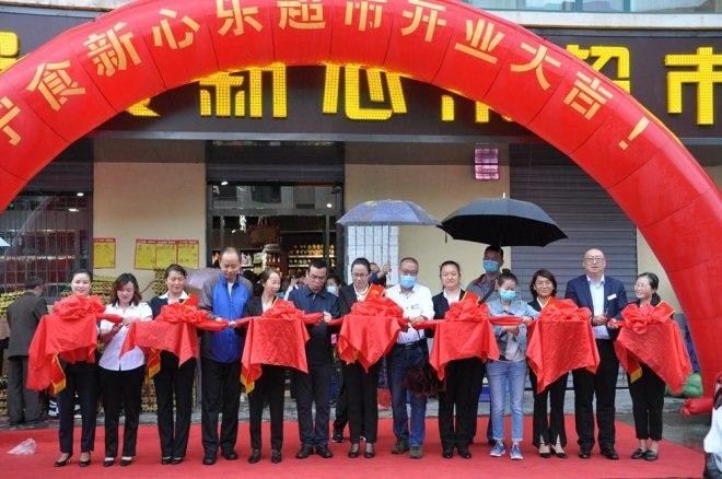 <b>青海宁食新心乐超市福苑小区店重装开业</b>