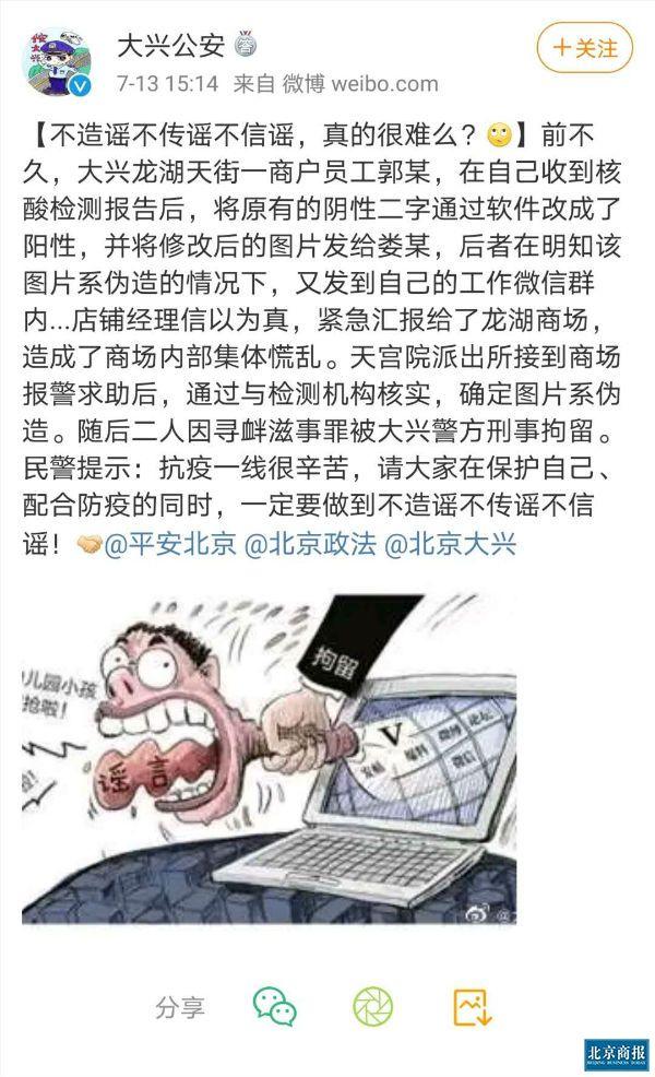 北京大兴龙湖天街一商户员工谎报