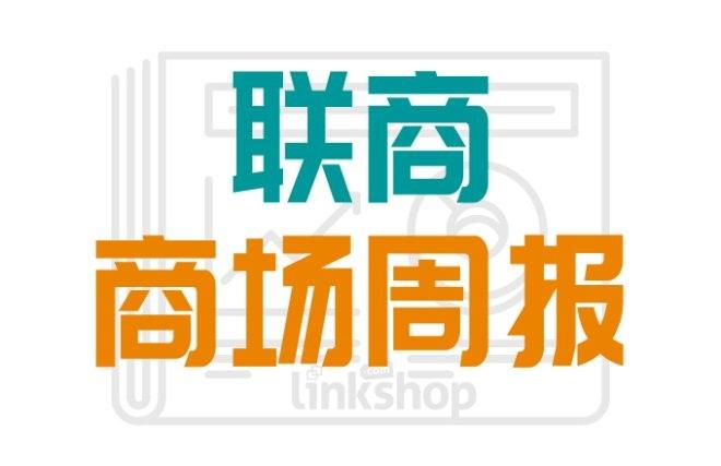 聯商商場周報:上海第二座K11敲定 南翔印象城MEGA將開