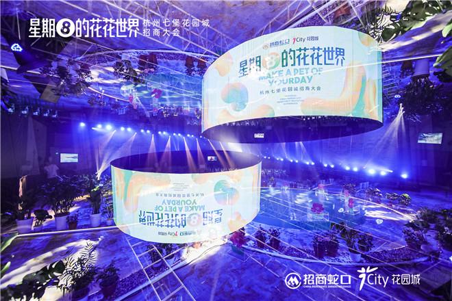 杭州首座招商花园城首发亮相,擎