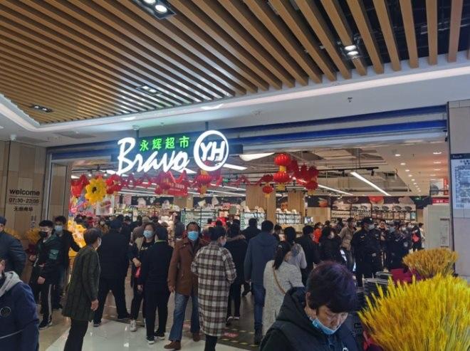永辉超市河北定州万达店开业,门