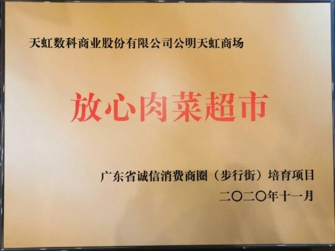 """广东超市排行_2020年首批""""放心肉菜超市""""名单""""出炉"""""""