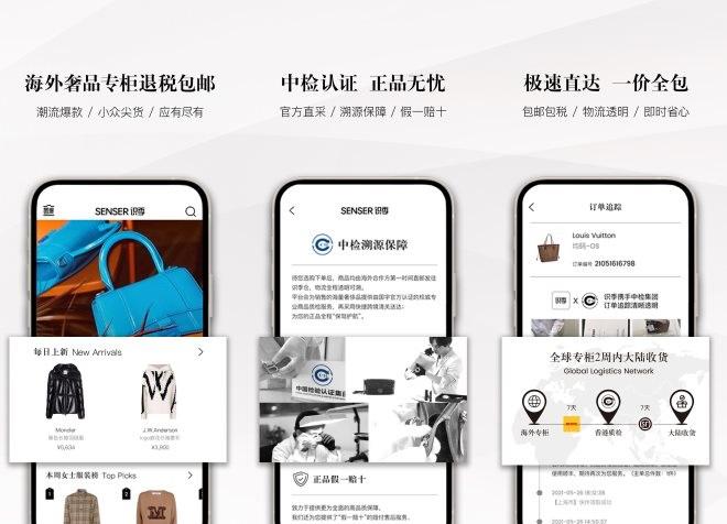 深圳生鲜钢木货架定制:时尚奢品电商识季完成4000万美元B轮融资