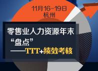 ������ҵ������Դ��ĩ���̵㡱����TTT+��Ч���ˡ�