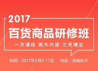 2017年百货商品研修班Ⅰ