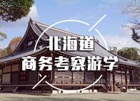 北海道商务考察游学
