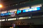 家乐福台北中直店陈列图