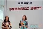 杭州天虹神秘BOX揭开面纱 宋都淘天地开放