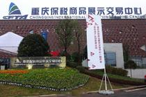 重庆保税商品展示交易中心(一期)开业
