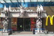 麦当劳开设魔兽世界主题餐厅