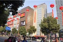 永辉超市百盛店11月5日撤场 货架大部分已空置