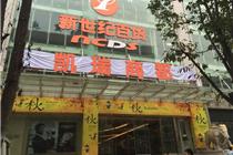 重庆新世纪百货凯瑞商都因租赁到期  本月底正式关闭