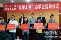 家乐福助学计划落子武汉 受益大学生达200人