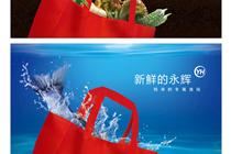 永辉超市形象广告