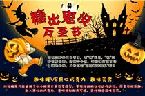 2014万圣节超市活动海报锦集