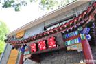 洋快餐明清建筑风:肯德基开进青岛崂山景区