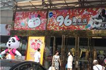 杭州解百96周年庆 现场图一览
