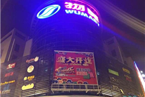 物美超市杭州闻堰店开业图