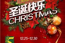 历年百货超市创意圣诞海报