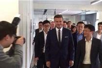 马云陪同贝克汉姆参观阿里公司 或为双十一预热