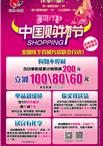 邯郸阳光世贸中国购物节海报