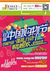 家万佳首届中国购物节