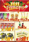 金虎便利店双11中国购物节