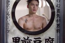 男前豆腐店--日本全新概念豆腐品牌,一年卖50亿