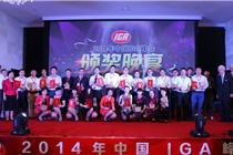 2014中国iga峰会颁奖晚宴