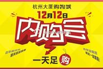 各大商场双十二促销活动海报
