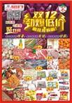 北国超市铁运店双12劲爆低价海报促销