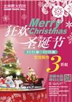 北京君太百货狂欢圣诞节