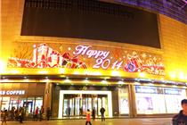 每周一店:联商实拍湘潭步步高广场