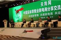 天狗网中国实体零售新电商论坛嘉宾对话