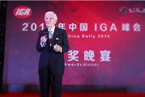 2014中国iga峰会嘉宾演讲集锦