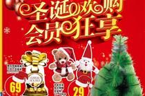 2014年国内各大超市圣诞海报集锦