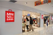 新10元店模式——MINISO名创优品