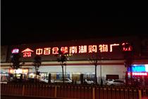 中百仓储南湖购物广场实拍