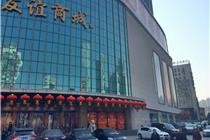 联商实拍:友谊商城东塘店