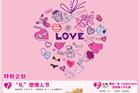 2014上海久光百货情人节海报