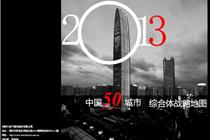 2013年中国50城市_综合体战略地图