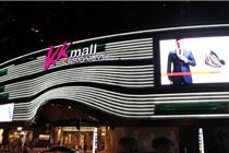实拍:深圳KK mall
