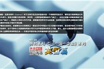 【图说零售】联合利华:为何在中国变慢?