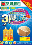 华联超市三周年庆DM海报