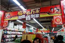 2014年华润万家超市春节陈列