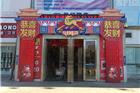 世纪联华象山丹南店新春装饰