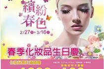 2014年各地商场春季化妆品节活动海报集锦